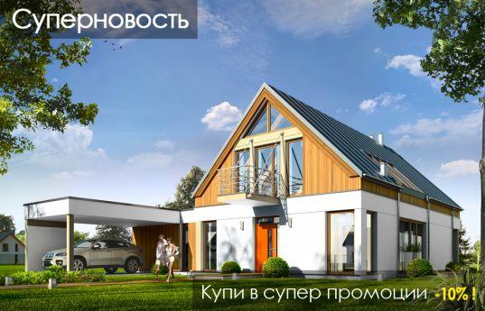 projekt-domu-domino-wizualizacja-front-1421139868.jpg